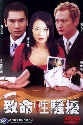 Watch Devil Touch Free Movie Online