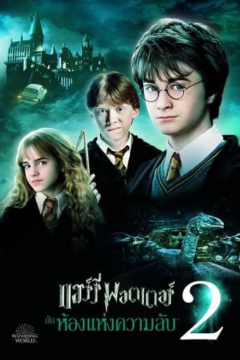 แฮร์รี่ พอตเตอร์ กับ ห้องแห่งความลับ