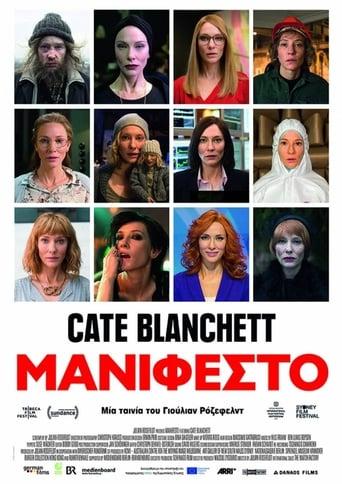 Poster of Μανιφέστο