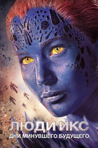 Poster of Люди Икс: Дни минувшего будущего