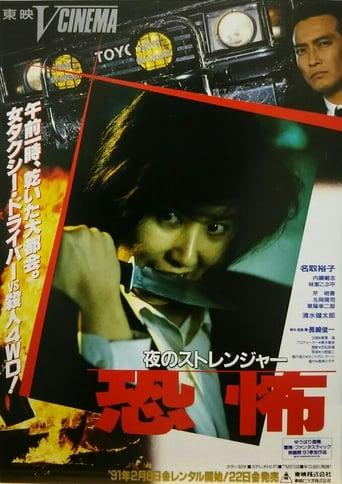 Poster of Stranger
