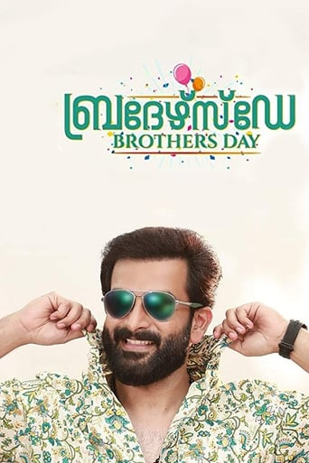 Poster of Brother's Day