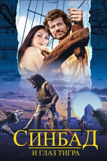 Синбад и Глаз Тигра