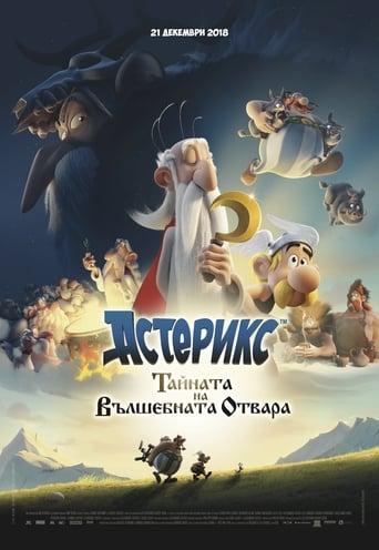 Asterix: The Secret of the Magic Potion / Астерикс: Тайната на вълшебната отвара (БГ Аудио)