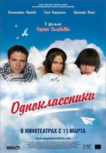 Одноклассники Movie Poster