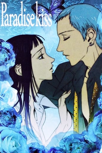 Poster of Paradise Kiss