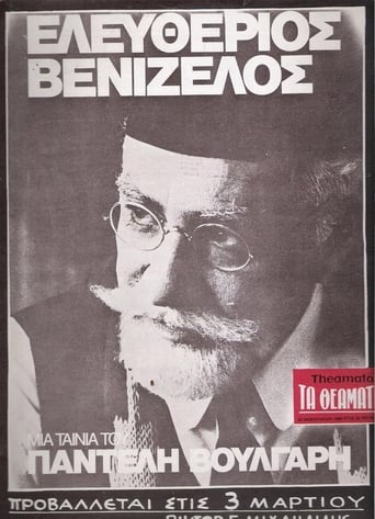 Poster of Ελευθέριος Βενιζέλος: 1910-1927