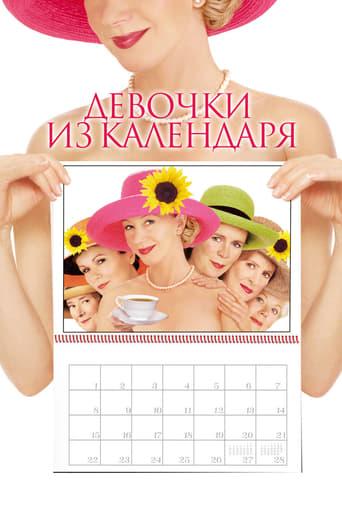 Poster of Девочки из календаря