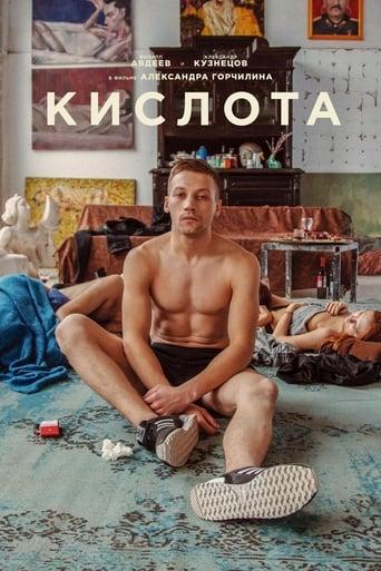 Sofya Sinitsyna Leistung in Кислота