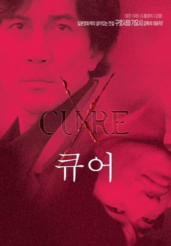 Poster of Cure