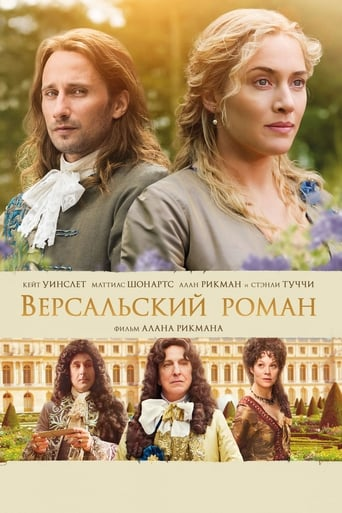 Poster of Версальский роман
