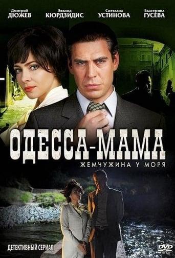 Одесса-мама