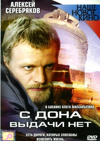 Poster of С Дона выдачи нет