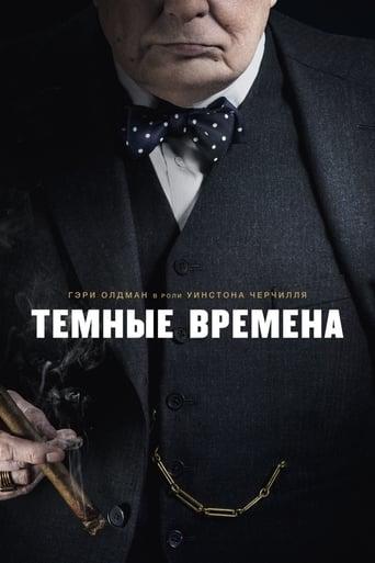 Poster of Темные времена