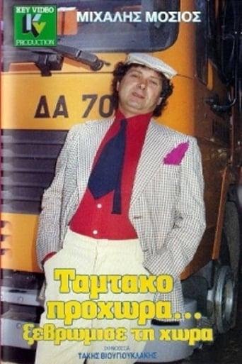 Poster of Ταμτάκο Προχώρα... Ξεβρώμισε Τη Χώρα