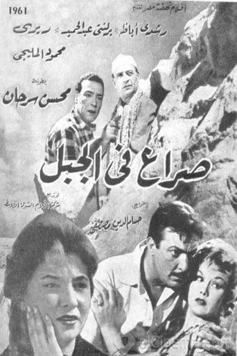 Poster of Seraa fil jebel