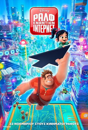 Poster of Ραλφ Εναντίον Ίντερνετ