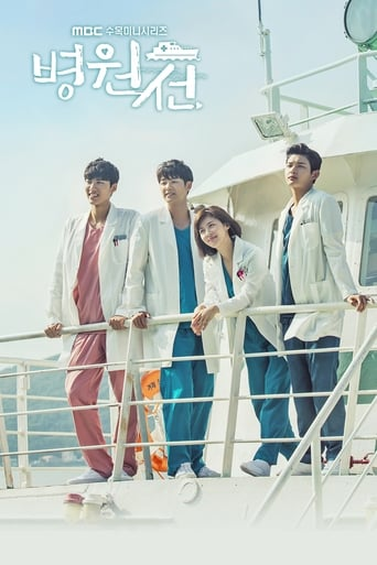 Poster of Hospital Ship