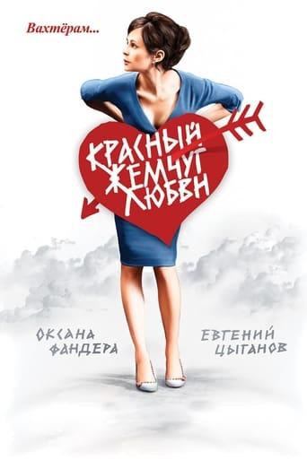 Poster of Красный жемчуг любви