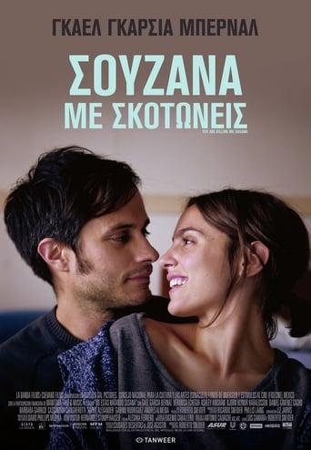 Poster of Σουζάνα Με Σκοτώνεις
