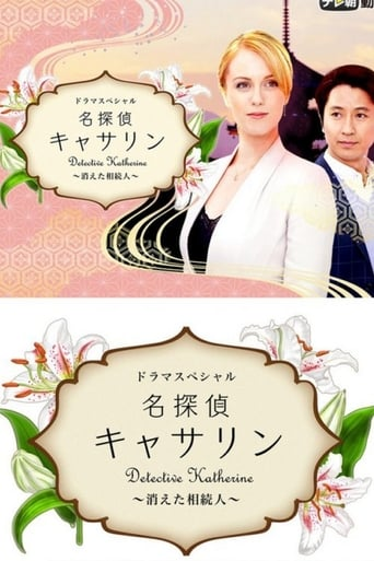 Poster of Detective Katherine 2