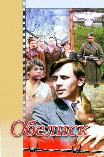 Watch Обелиск Free Movie Online