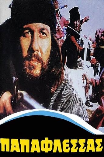 Poster of Ο Παπαφλέσσας