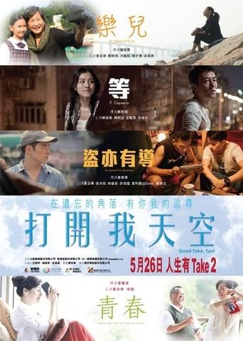 Poster of 打開我天空