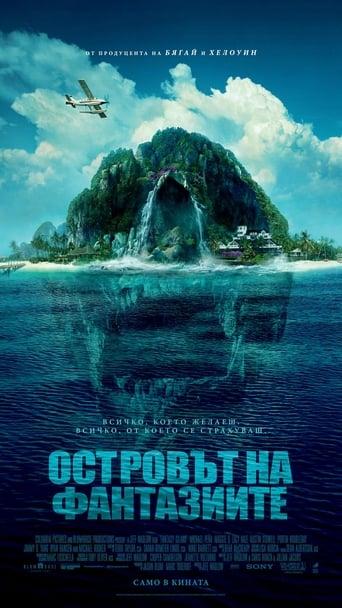 Fantasy Island / Островът на фантазиите