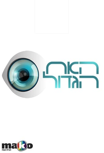 Big Brother Israel
