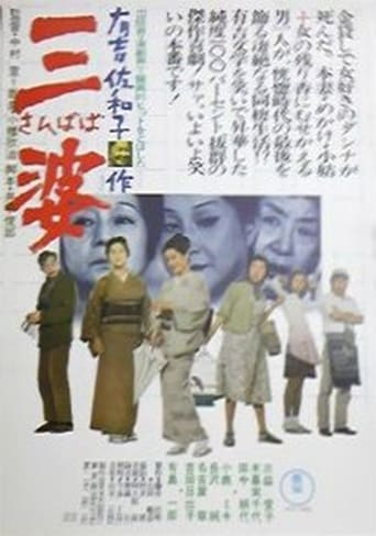 Poster of 三婆