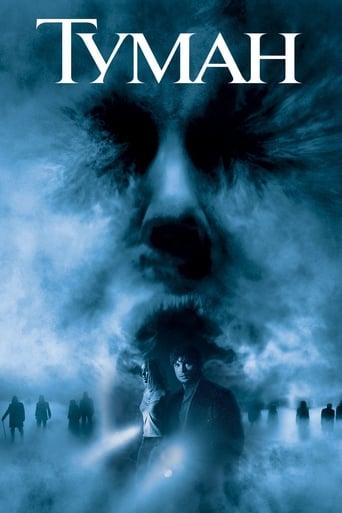 Poster of Туман
