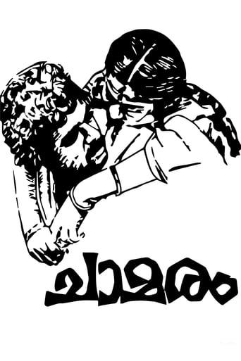 Poster of Chamaram