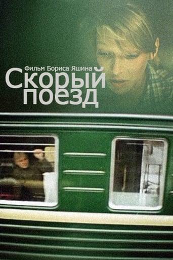 Poster of Скорый поезд