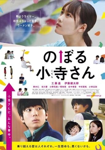 Poster of のぼる小寺さん
