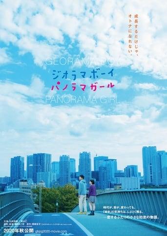 Poster of ジオラマボーイ・パノラマガール