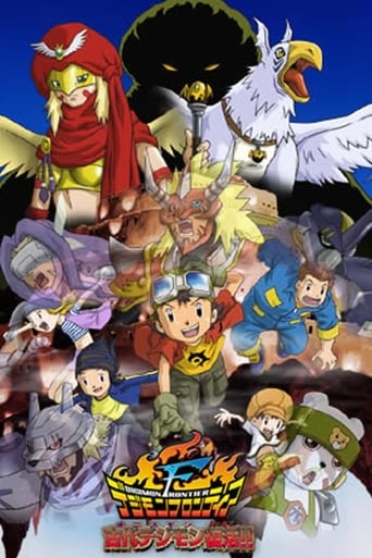 Poster of Digimon Frontier - Revival of the Ancient Digimon