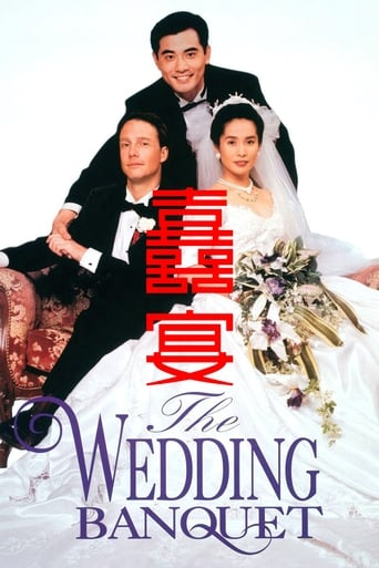 Poster of The Wedding Banquet