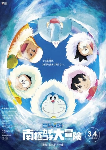 Poster of Doraemon: Nobita's Great Adventure in the Antarctic Kachi Kochi