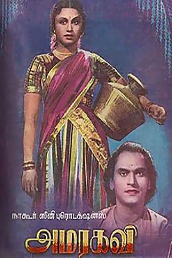 Poster of Amarakavi