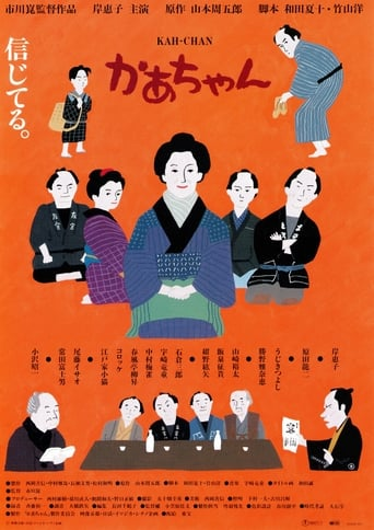 Poster of Kah-chan
