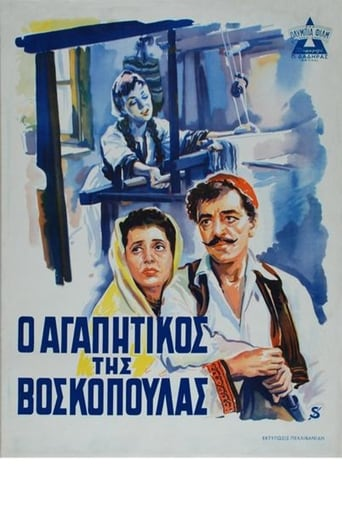 Poster of Ο Αγαπητικός Της Βοσκοπούλας