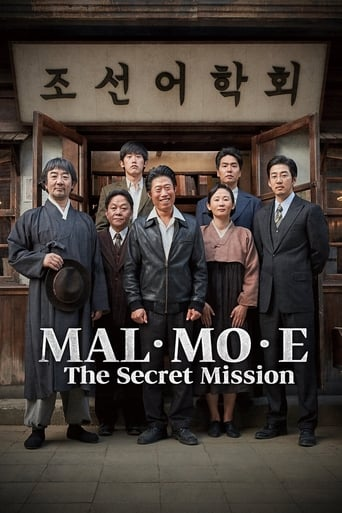 Poster MAL·MO·E: The Secret Mission