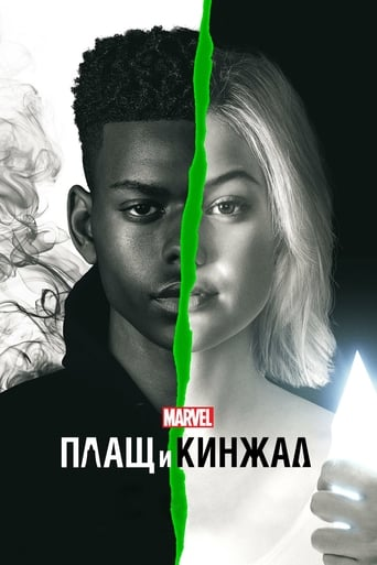 Poster of Плащ и Кинжал
