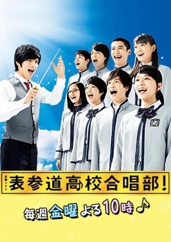 Poster of 表参道高中合唱部!