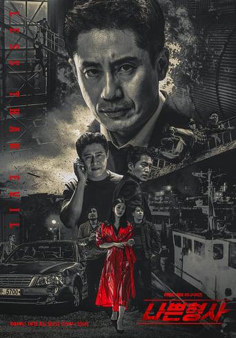 Poster of Mal Menor (Less than Evil)