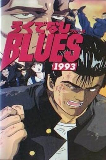 Poster of Rokudenashi Blues 1993 fragman