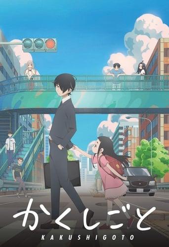Poster of Kakushigoto