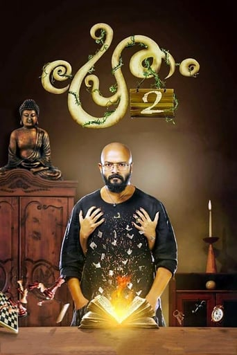 Poster of Pretham 2