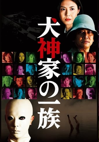 Poster of Murder of the Inugami Clan